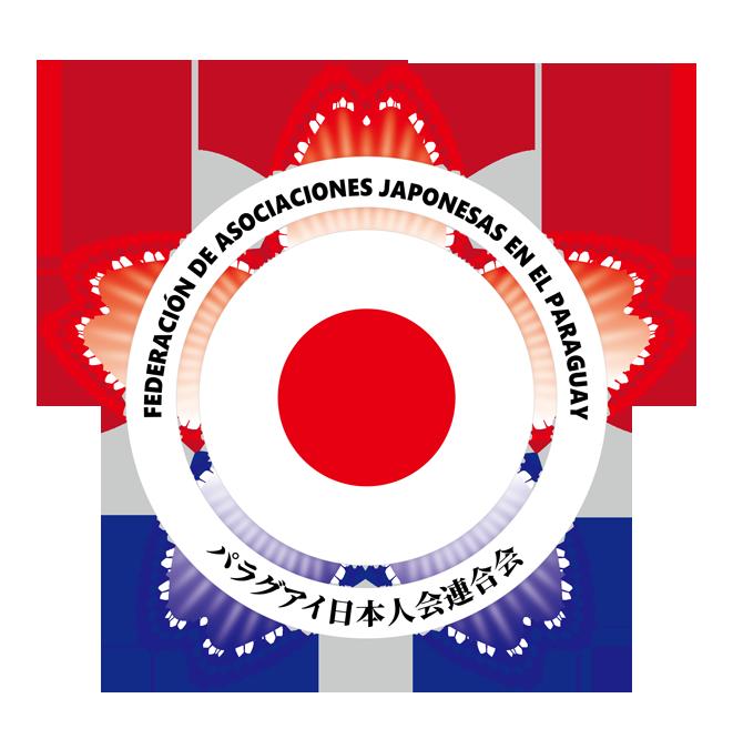 パラグアイ日本人会連合会